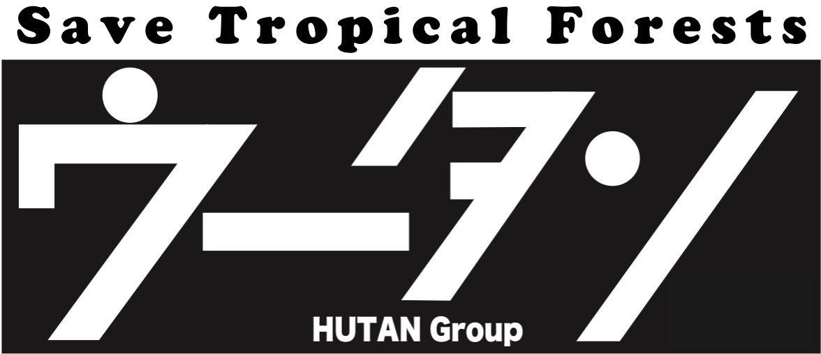 ウータン・森と生活を考える会 (HUTAN Group)